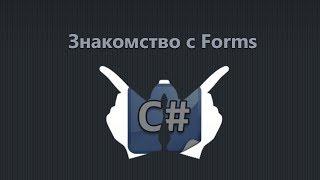 Уроки C# - 23 - Знакомство с Forms