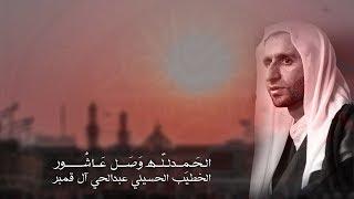 الحمدلله وصل عاشور - الخطيب الحسيني عبدالحي آل قمبر