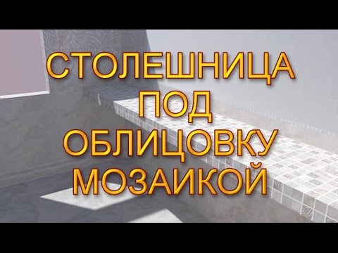 4-х метровая столешница под раковину. Своими руками. Александр Оробейко