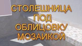 4-х метровая столешница под раковину. Своими руками. Александр Оробейко(, 2017-03-16T05:07:08.000Z)