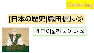 [일본의 역사]오다 노…