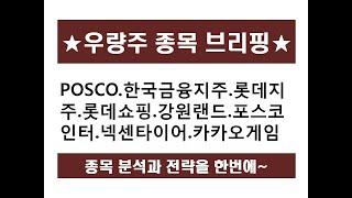 ★우량 대형주, 공략포인트!!★ POSCO.한국금융지주…