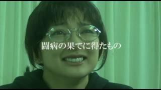 2010年劇場公開した映画「不食の時代〜愛と慈悲の少食〜」の予告編。一...
