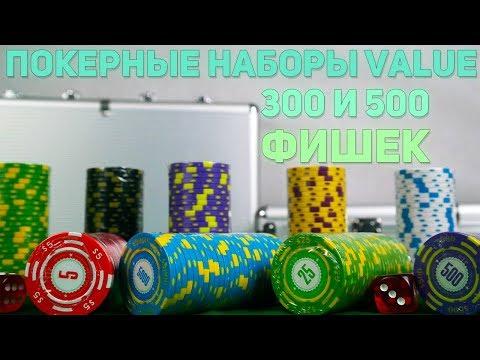 покерные наборы VALUE на 300 и 500 фишек  в металлических кейсах