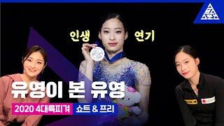 [유영이 본 유영_2부] 2020 4대륙 피겨 선수권 …