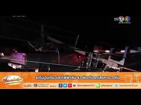 เรื่องเล่าเช้านี้ รถโม่ปูนเกี่ยวเสาไฟฟ้าล้ม 43 ต้น ทับรถเสียหาย 3 คัน(9 ต.ค.58)