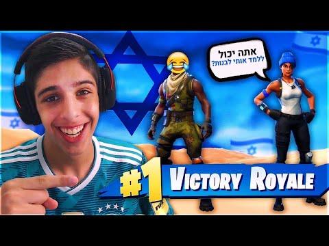 השגתי הסכם שלום לישראל בזכות פורטנייט (*מצחיק בטירוף*)🔵😂