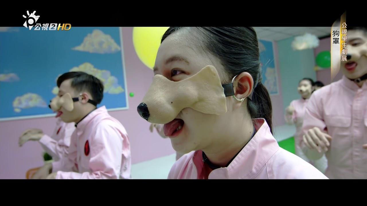 PTS 公視學生劇展 狗罩 片段 - YouTube