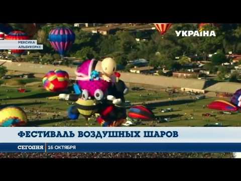 Сегодня: В Мексике проходит ежегодный фестиваль воздушных шаров