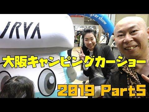 大阪キャンピングカーショー2019その5|バンコンも種類が豊富でどれにしようか迷いますね!