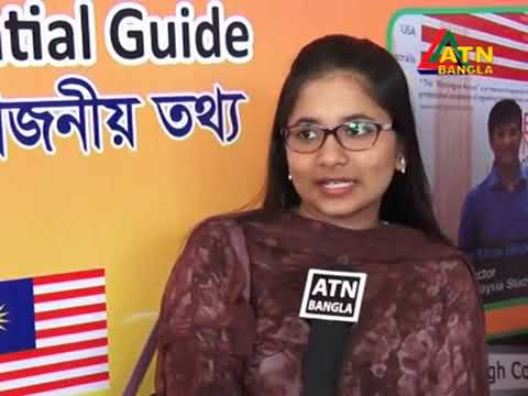 Malaysia Education Fair Bangladesh 2017 ATN BANGLA TV  YouTube