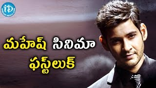 Mahesh babu's new movie first look || ar murugadoss || tollywood tales