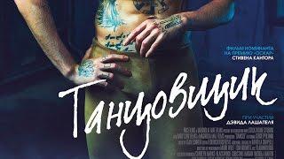 «Танцовщик» — фильм в СИНЕМА ПАРК...