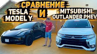 Сравнение Двух Паркетников . Tesla Model Y или Mitsubishi Outlander PHEV . Что Лучше ? а Цена ?