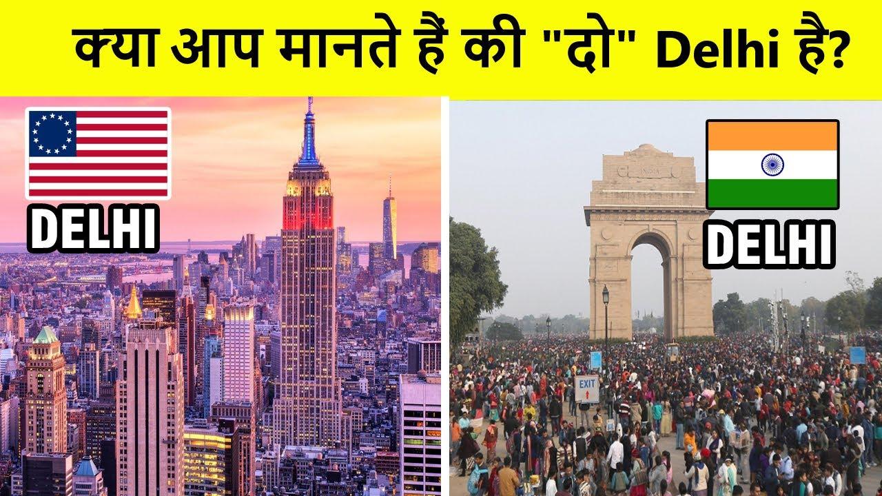 दुनिया के 10 ऐसी जगह के नाम जो भारत के प्रसिद्ध शहरों से लिए गए | Common Indian Cities and World