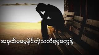 Myanmar new sad song 2018 ေႂကြပါေစေတာ့ဒီဝဠ္ေႂကြး