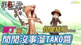 【第五人格】🎭園丁篇:閒閒沒事來溜TAKO醬!【歐拉】 thumbnail