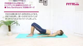 【ヨガ動画】花田美恵子さんが教える!「太鼓橋のポーズ」 花田美恵子 検索動画 11