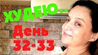 ПОХУДЕНИЕ ОНЛАЙН (день 32-33) : всё ОК!!!