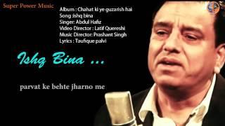 Ishq Bina Lyrics II इश्क़ बिना क्या जीना रब्बा II Hindi Heart Broken Sad Song