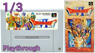 [ゲーム動画] ドラゴンクエスト VI (6) 幻の大地 OP~ED 1/3 (1995年 スーパーファミコン) 【SNES Dragon Quest VI (6) (1/3 Full Games)】