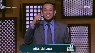لعلهم يفقهون - الشيخ رمضان عبد المعز: ازاي يطمئن قلبك؟