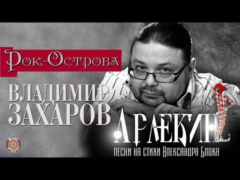 Владимир Захаров (Рок-Острова) - Арлекин (Альбом 2017) Песни на стихи Александра Блока