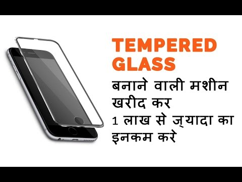 Start mobile tempered glass making business from home watch it now { hindi}