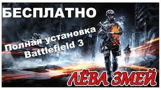 Как играть в Battlefield 3 по сети БЕСПЛАТНО (полная установка) 2017