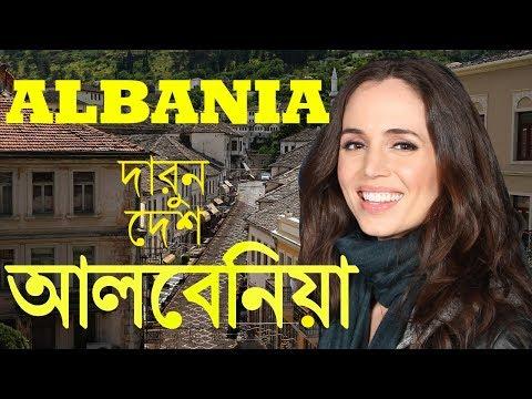 দারুন দেশ আলবেনিয়া   Amazing Facts about Albania in Bengali