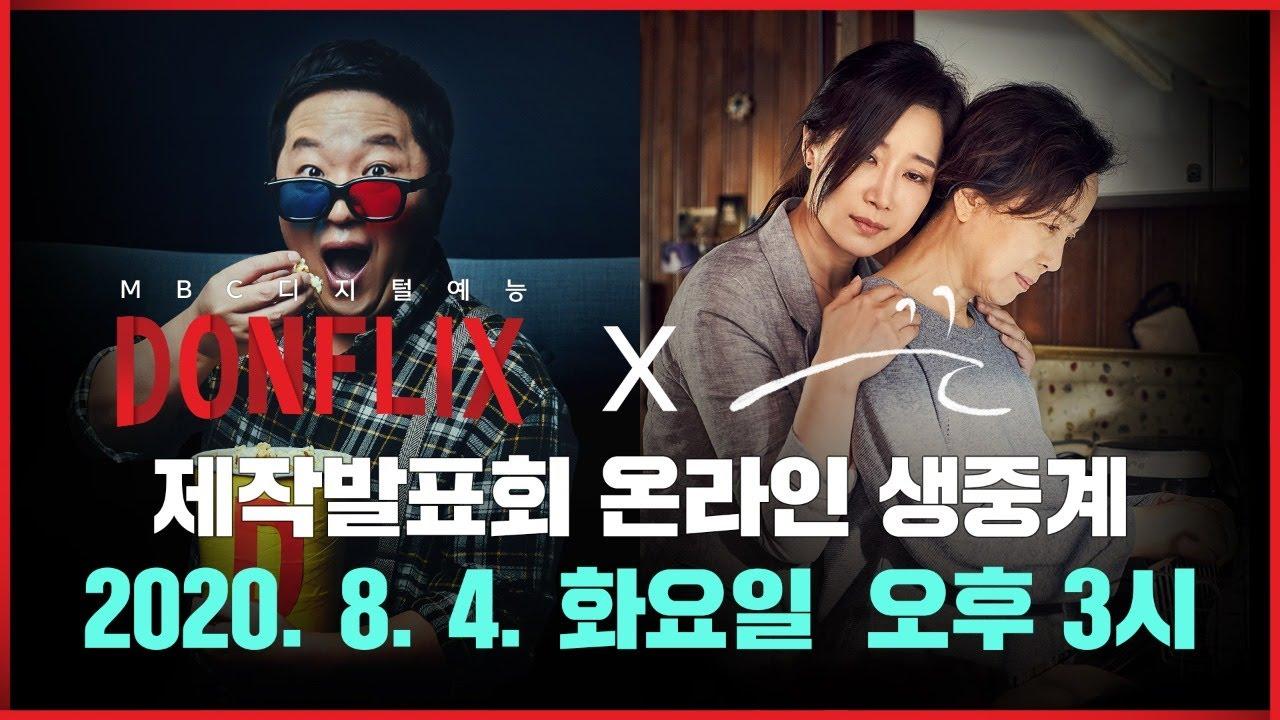 정형돈과 걔네들이 해냈다! 영화 '끈' 제작발표회 라이브 생중계! 8월 4일(화) 3시