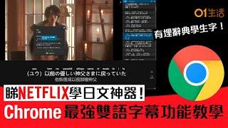 Netflix日中即時互譯!Chrome擴充功能雙語字幕安裝應用教學