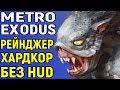 Рейнджер хардкор + стелс и полное погружение - Metro Exodus #1