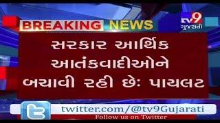 Arun Jaitley is saving financial defaulters says Congress- Tv9