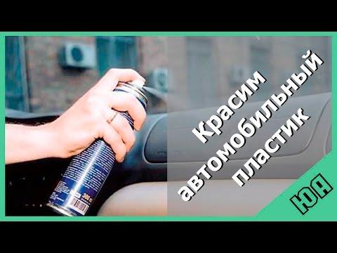 видео: Покраска пластика салона по технологии horn