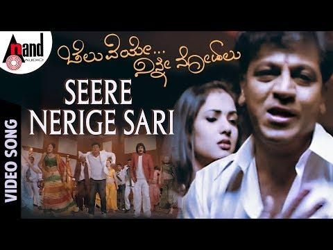 Seere Nerige Sari | Cheluveye Ninne Nodalu L Shivarajkumar I Sonal Chouhan L Kannada Video Song