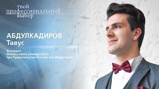 Интервью с Тавусом Абдулкадировым, аспирантом Финансового университета при Правительстве РФ