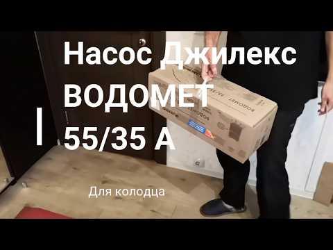 Насос ДЖИЛЕКС Водомет 55/35 А дф в колодец
