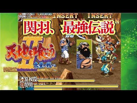 Warriors of Fate 天地を喰らうⅡ Arcade cheat アーケード チート