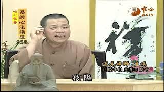 水火既濟(二)【易經心法講座238】| WXTV唯心電視台