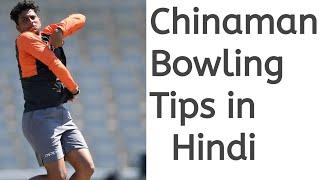 Chinaman Bowling Tips in hindi