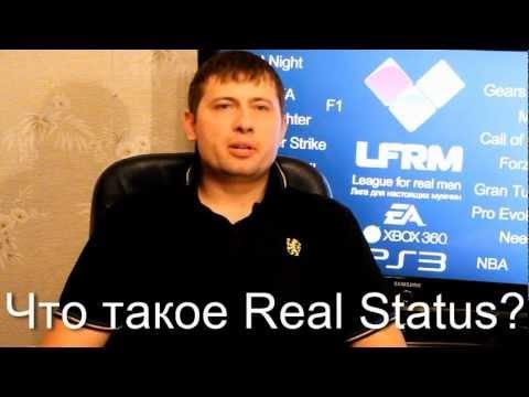 Что такое Real Status?