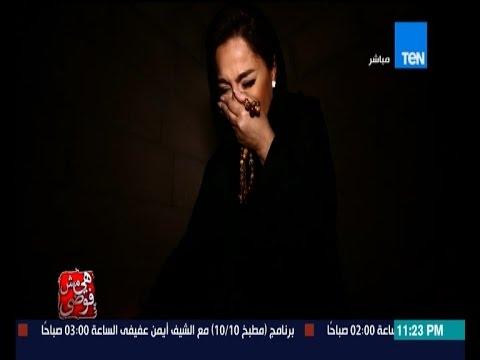 هي مش فوضى - من داخل قبر مغلق.. الإعلامية بسمة وهبة تعايش الأموات ساعة وتبكى داخل القبر