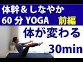 体幹を鍛え、しなやかな体をつくるYOGA60分|前編32min#142
