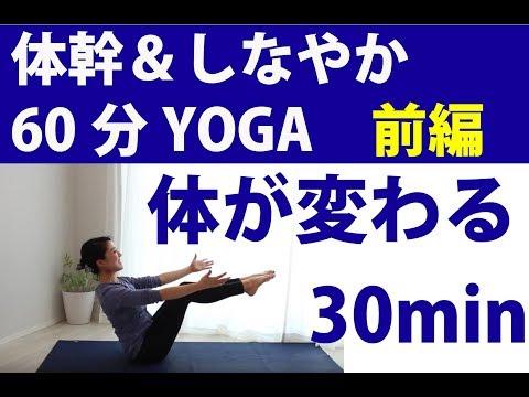 体幹を鍛え、しなやかな体をつくるYOGA60分 前編32min#142