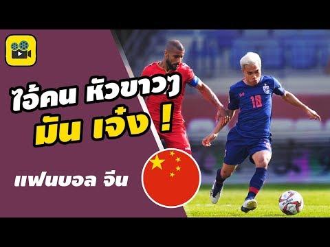 คอมเมนต์แฟนบอลจีน หลังชมฟอร์ม【ทีมชาติไทย vs บาห์เรน】ศึกเอเชียน คัพ 2019