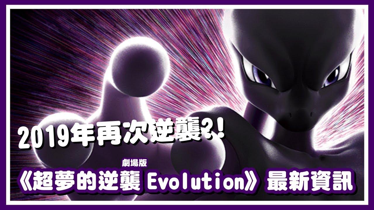 超夢再次逆襲?! 2019年寶可夢新劇場版《超夢的逆襲 EVOLUTION》 - YouTube