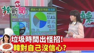 【辣新聞152】垃圾時間出怪招!韓對自己沒信心? 2019.11.30