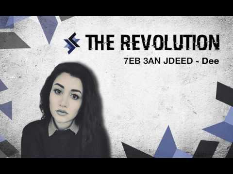 7EB 3AN JDEED - Dee