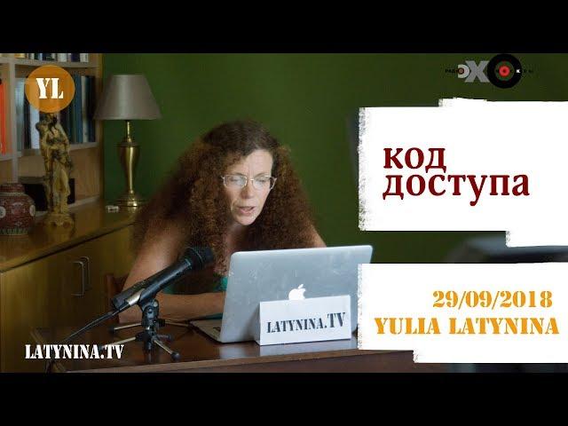 LatyninaTV / Код Доступа / 29.09.2018/ Юлия Латынина